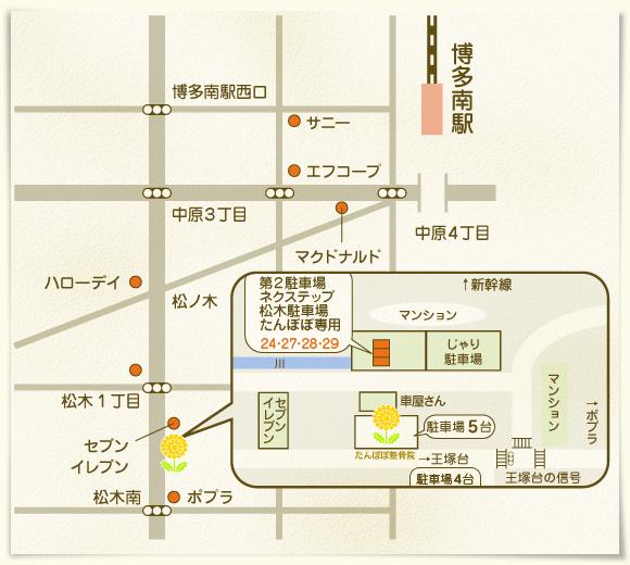 たんぽぽ整骨院アクセスマップ