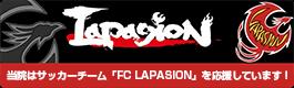 サッカーチームラパシオンサイトへのリンク