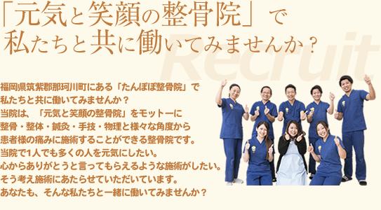 福岡県筑紫郡那珂川町にある「たんぽぽ整骨院」で私たちと共に働いてみませんか?